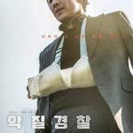 韓国映画チョピロ怒りの逆襲