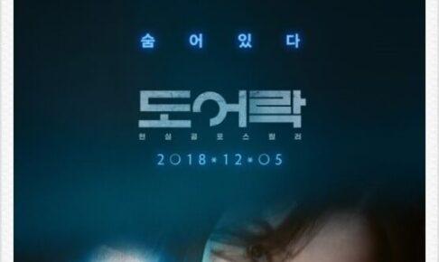韓国映画ドアロック