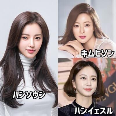 韓国女優ハンソウンと似ている女優