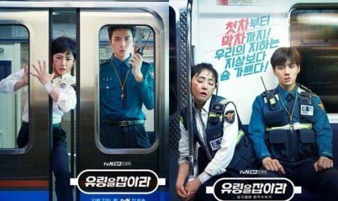 君のハートを捕まえろ韓国ドラマ幽霊を捕まえろ