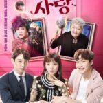 韓国ドラマ魔女の愛