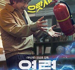 サイコキネシス念力韓国映画