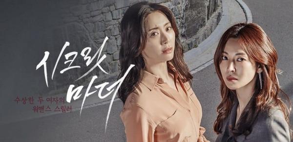 韓国ドラマ秘密の女たち