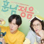 韓国ドラマ恋のトリセツ