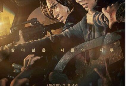 韓国映画新感染ファイナルステージ
