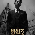 韓国ドラマヴィンチェンツォ