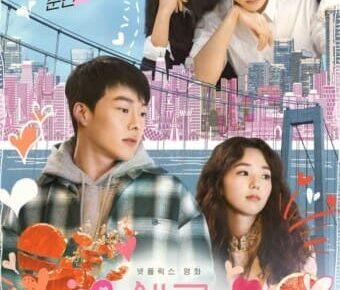 甘酸っぱい韓国映画