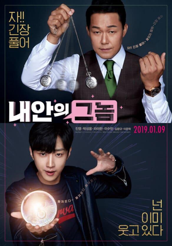 僕の中のあいつ韓国映画