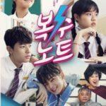 韓国ドラマ僕らの復讐ノート