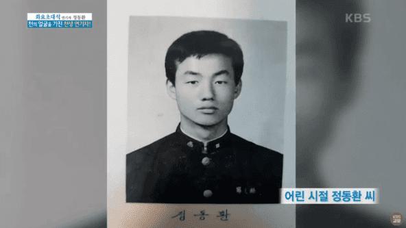 韓国俳優チョンドンファンの高校生時代
