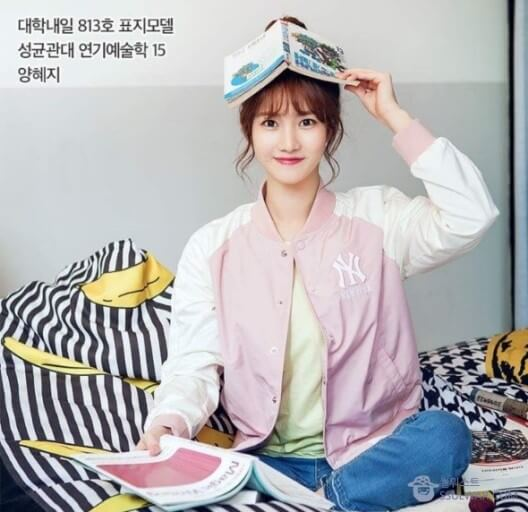 韓国女優ヤンヘジ大学明日のモデル
