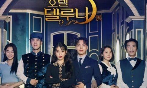 韓国ドラマホテルデルーナ
