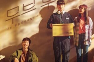韓国ドラマムーブトゥヘブン私は遺品整理士です