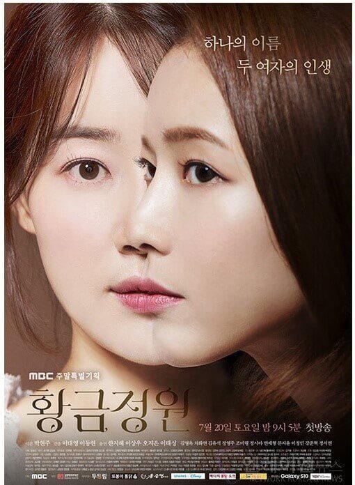 韓国ドラマ黄金の庭