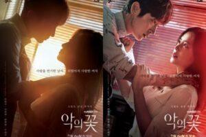 韓国ドラマ悪の華