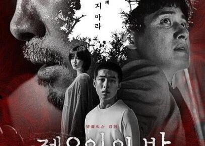 第8日の夜韓国映画