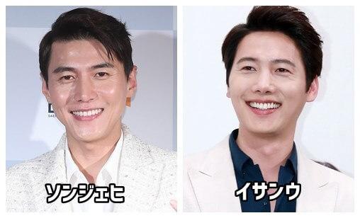韓国俳優ソンジェヒと似てるイサンウ