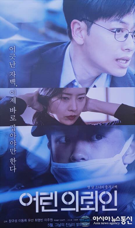 韓国映画幼い依頼人