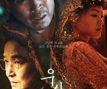 韓国映画悪の偶像