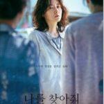 韓国映画ブリングミーホーム尋ね人