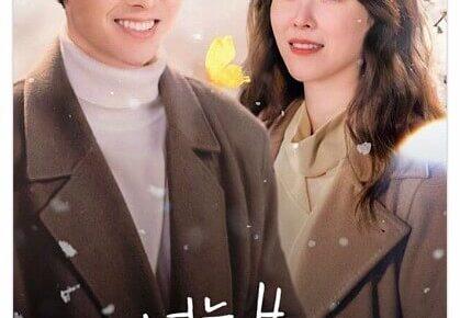 韓国ドラマ君は私の春