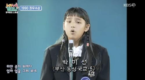 韓国女優パクシヨンの子供の頃