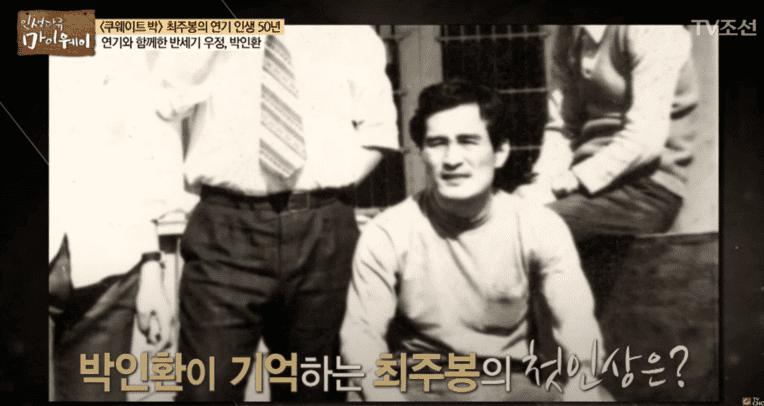 韓国俳優パクイナンの若い頃