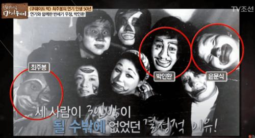 韓国俳優パクイナンの演劇俳優時代