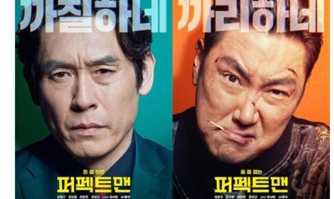 韓国パーフェクトバディ最後の約束