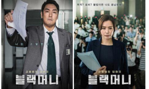 韓国映画権力に告ぐ!