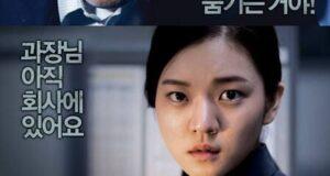 オフィス 檻の中の郡狼【韓国映画】キャスト・解説・感想は?