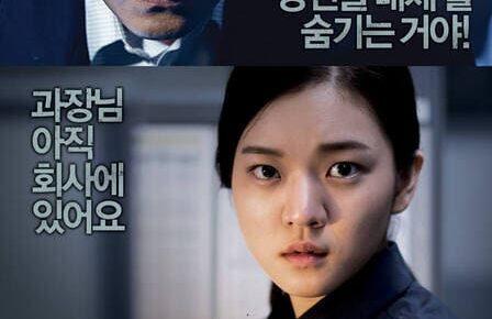 韓国映画オフィス檻の中の郡狼