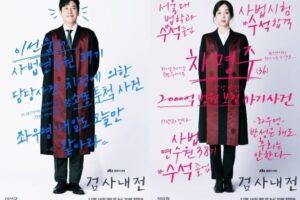 韓国ドラマ検事ラプソディ