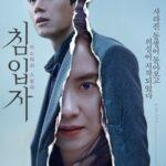 韓国映画食われる家族