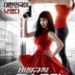 韓国映画パートタイムスパイ