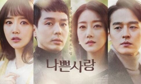 悪い愛韓国ドラマ