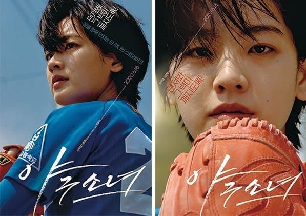 韓国映画野球少女