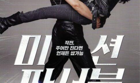 韓国映画ミッションポッシブル