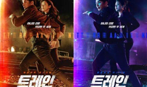 韓国ドラマトレイン